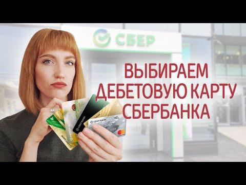 Обзор популярных дебетовых карт Сбербанка. Какую выбрать? Классическую, с бонусами, золотую?