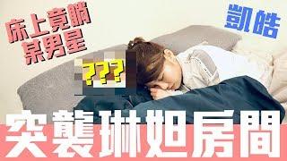 抓到了!凱皓突襲琳妲新家房間,床上竟然躺某男星!