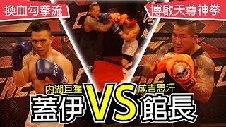 I Fight the Toughest Taiwanese MMA Fighter Holger Chen   Muscle Guy TW   2019ep15