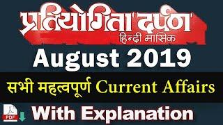 Pratiyogita Darpan August 2019   Current Affairs   प्रतियोगिता दर्पण के महत्वपूर्ण बिन्दू
