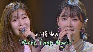 음색 깡패♡ 다비치의 '2018 More Than Words'♪ 투유 프로젝트 - 슈가맨2 10회