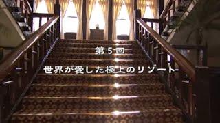 世界が愛した極上のリゾート(長崎県観光)