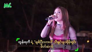 """ထြန္းရတီ ရဲ့ """"ခ်စ္ျပီးသားပါ"""" Karaoke DVD ပ႐ိုမိုးရွင္း - Tun Yati"""