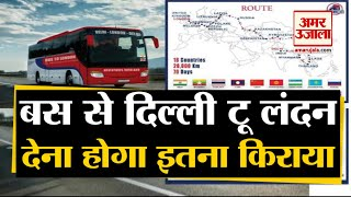 Delhi To London By Bus | अब Bus से जाएं Delhi से London, 70 Day का Tour, 19 Countries की यात्रा  IMAGES, GIF, ANIMATED GIF, WALLPAPER, STICKER FOR WHATSAPP & FACEBOOK
