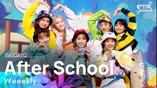 Weeekly After School 인기가요 inkigayo 20210411...