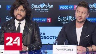 Сергей Лазарев: Scream невероятно сложно петь - Россия 24