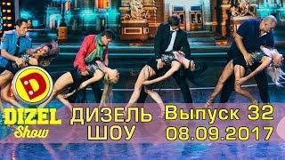Дизель шоу - новый выпуск от 08.09.2017 | Дизель студио Украина