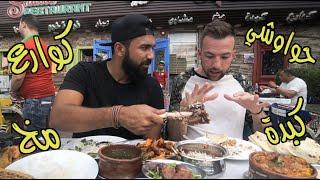 أجنبي يأكل مخ و كوارع لأول مرة ... هتتصدم 🔥😱.... Best Egyptian Food In Dubai