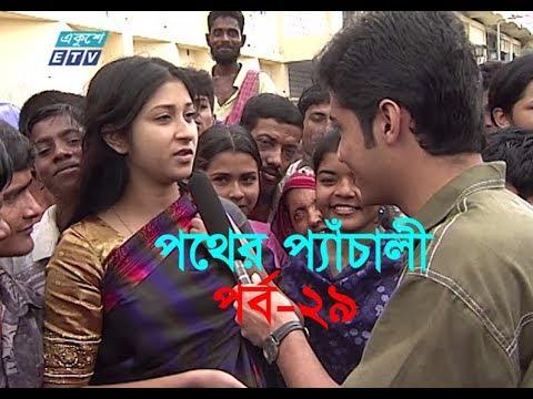 পথের প্যাঁচালী-২৯ | Pather Panchali-29 | দেবাশীষ বিশ্বাস । ETV Entertainment