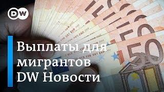 Выплаты мигрантам: немцы обещают деньги тем, кто готов вернуться домой - DW Новости (14.11.18)
