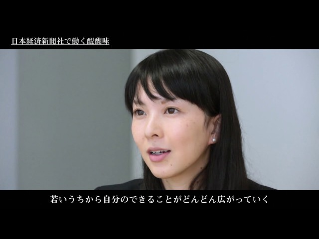 日本経済新聞社で働くということ。広告営業仕事紹介ムービー(クロスメディア営業局5年目)