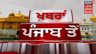 ਪੰਜਾਬ ਦੀ ਸਬਤੋਂ ਤਾਜ਼ਾ ਖ਼ਬਰਾਂ | PUNJAB NEWS | SEPTEMBER 20, 2018