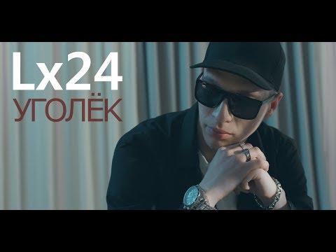 Lx24 - Уголёк (Премьера клипа, 2017)