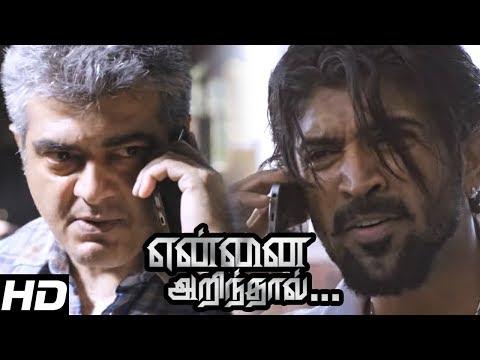 Yennai Arindhaal Mass scenes | THALA AJITH best Mass scene | Thala Ajith Challenges Arunvijay |Ajith