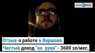 """Отзыв о работе в Варшаве от Home-Hotel. Чистый доход """"на руки"""" - 3600 зл./мес. Прямые контакты."""