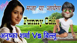 अनुष्का शर्मा और बिल्लू कॉमेडी Anushka Sharma Vs Billu | Anushka Sharma Papular Song & Video