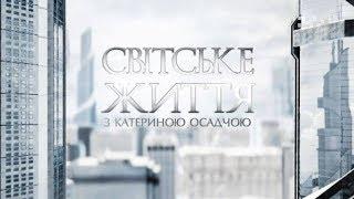 Світське життя: Концерт Велике весілля, ювілей Одеської кіностудії та відкриття ресторану Ющенків