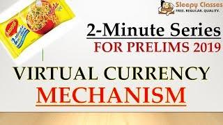 2-Minute Series - UPSC Prelims 2019 - VIRTUAL CURRENCY - MECHANISM