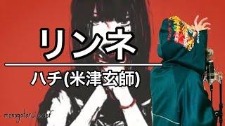 リンネ - ハチ(米津玄師) (cover)