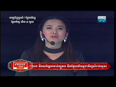 MYTV, Like It Or Not, Penh Chet Ort Sunday, 05 February 2017, Part 04, Funny Show