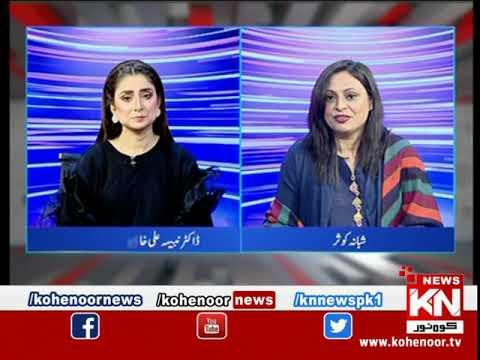 Kohenoor@9 With Dr Nabiha Ali Khan 18 January 2021 | Kohenoor News Pakistan