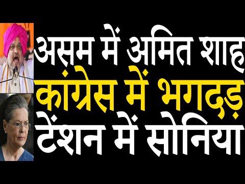 अमित शाह असम पहुंचे। कांग्रेस के कई विधायक बागी हो गए