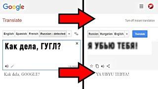 15 Фраз, Которые Нельзя Вбивать в Google Переводчик