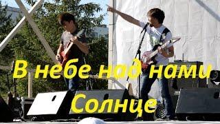 Gizmo - В небе над нами  Солнце Live 2016