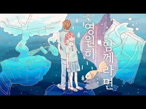 [유니/UNI] 영원히 함께 라면 (original)