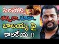 Telugu Actor Nandamuri Balakrishna / Jai Simha Movie / Kalakeya Prabhakar // Tollywood news / ESRtv