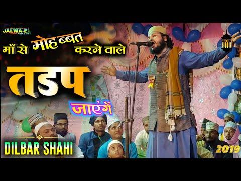 Dilbar Shahi Naat 2019 | इल्मो अमल के पाठ पढ़ाती मेरी माँ | Full UHD 1080p From Jarwa Tand Bokaro Jh