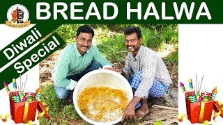 கல்யாண வீட்டு பிரட் அல்வா   Tasty Bread Halwa   How To make Bread  Halwa   Mams Krishnan