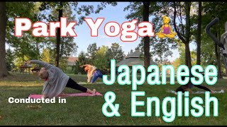 30mins Park Yoga🧘‍♀️In Japanese & English