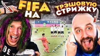 FIFA vs. EVONEON на ДУРАЦКУЮ СТРИЖКУ / РЕКОРД по ГОЛАМ в МАТЧЕ!