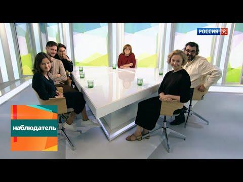 Наблюдатель. Дмитрий Брусникин. Эфир от 18.09.2018