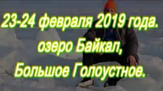 Озеро Байкал,  Большое Голоустное 2019.