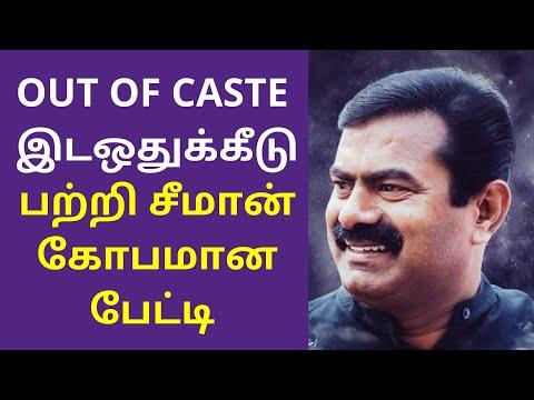 இடஒதுக்கீடு பற்றி சீமான் கோபமான பேட்டி | seeman latest pressmeet on out of caste reservation