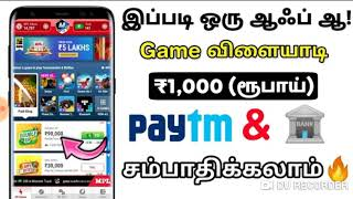 Play Game To Earn ₹1000 Paytm Cash | MPL App