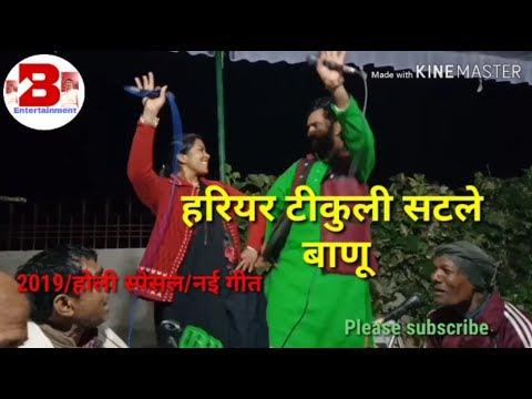 2019 की सुपर डूपरहिट होली गीत //रामकेवल यादव और पूजा निगम