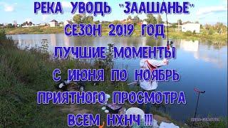 Фион иваново отчеты о рыбалке ноябрь 2020