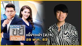 """เละคาบ้าน! หลังโพสต์ถ้า """"เพื่อไทย"""" เป็นรัฐบาล จะเยียวยาหมดถึงครัวเรือน   ขยี้ข่าวเช้า   29 พ.ค.63"""