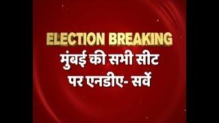 ABP News-Nielsen survey: NDA Likely To Clinch All 6 Lok Sabha Seats In Mumbai | ABP News