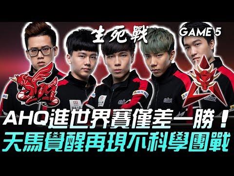 AHQ vs HKA Bo5打滿!AHQ進世界賽僅差一勝 天馬覺醒再現不科學團戰!Game 5