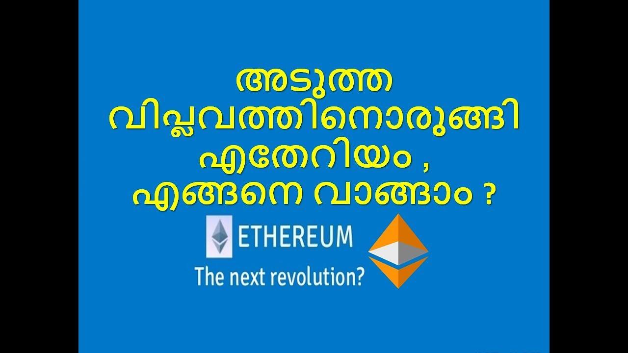 How to Purchase Ethereum through REMITANO #Ethereum #ETH