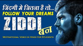 जिद्दी बन | Follow Your Dreams | Best Motivational Video in Hindi | Inspiring Video for Students