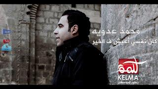 mohamed adawya - محمد عدويه - كان نفسى اعيش - اغنية مسلسل طرف ثالث