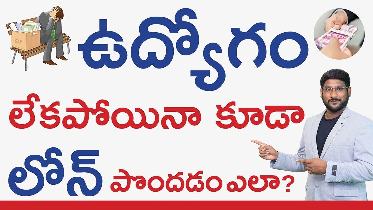 Loans For Unemployed In Telugu – How To Get Loan Without Wage Evidence In Telugu|Kowshik Maridi