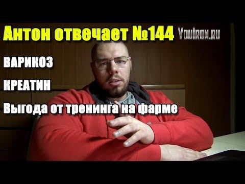 №144 ВЫГОДЫ ОТ ТРЕНИНГА НА ФАРМЕ | КРЕАТИН | ВАРИКОЗ