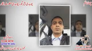 Bull race aya dand fakhr e baghoor owner ch basher baghoor ch manzoor nala dagar 6th time at islamgr