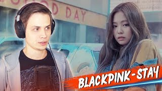 BLACKPINK - STAY (MV) РЕАКЦИЯ